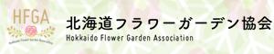 北海道フラワーガーデン協会
