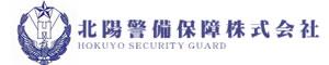 北陽警備保障株式会社