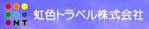 虹色トラベル株式会社