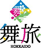 舞旅 北海道|北海道発国内旅行・海外ツアー、ホテル、旅館、宿の予約