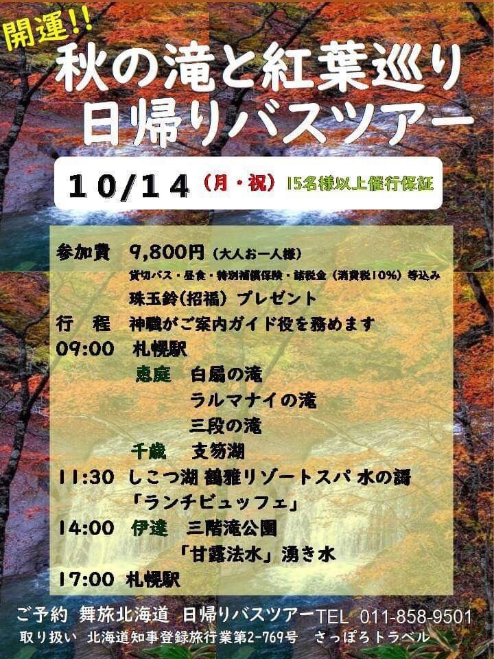 開運!!秋の滝と紅葉巡り日帰りバスツアー