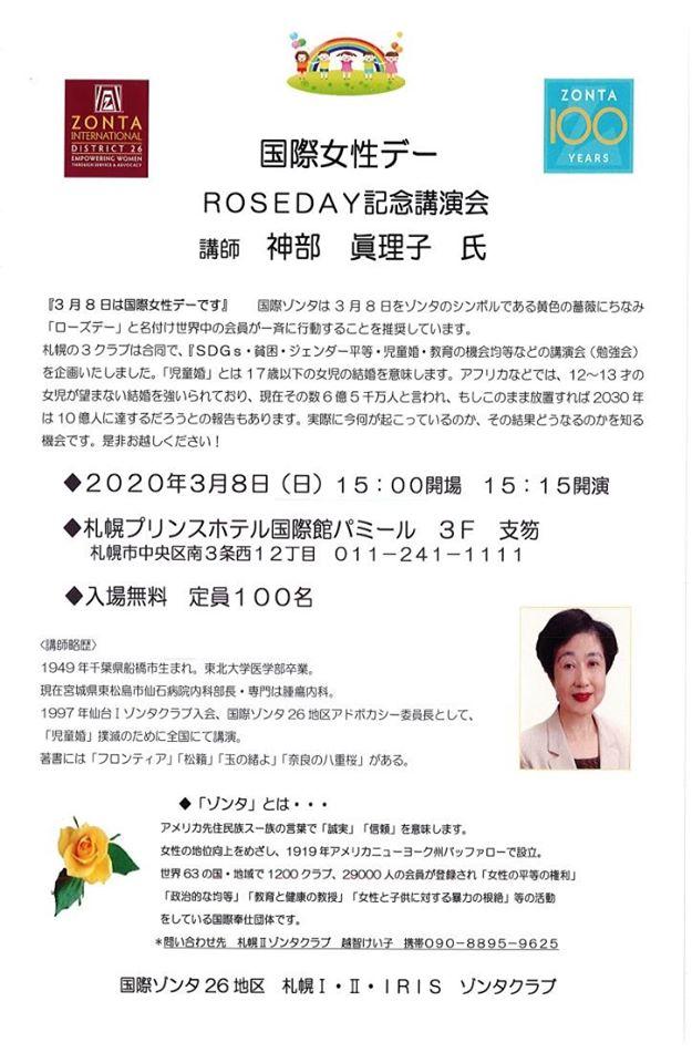 国際女性デーROSEDAY記念講演会