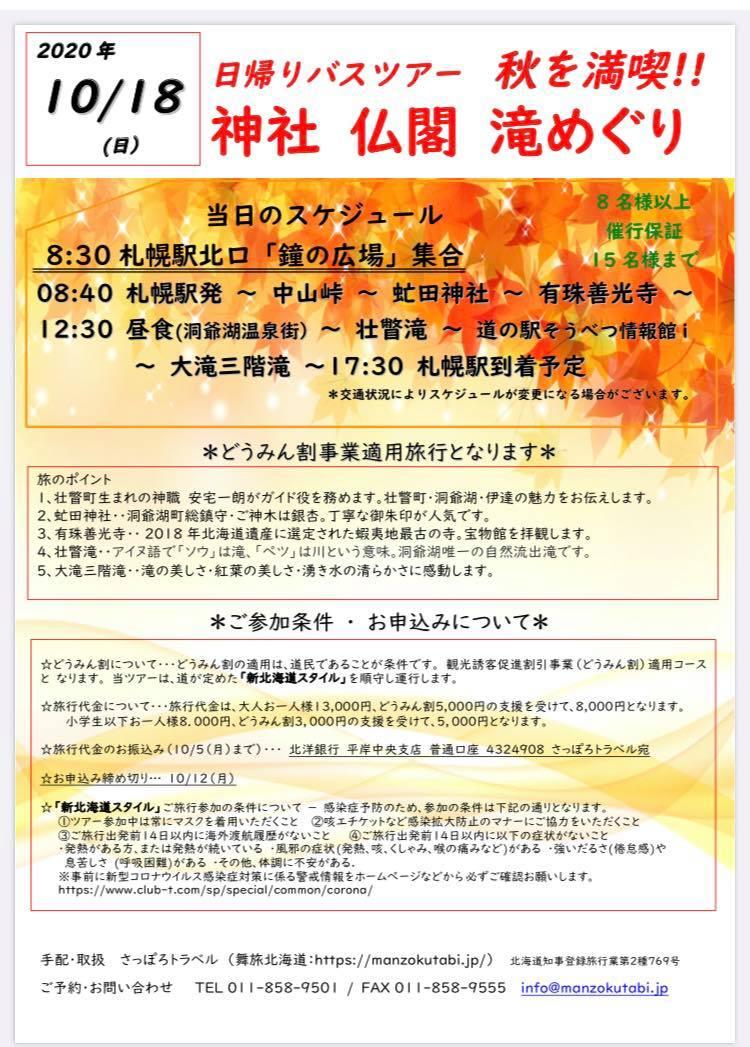 10/18 日帰りバスツアー 秋を満喫!!  神社 仏閣 滝めぐり