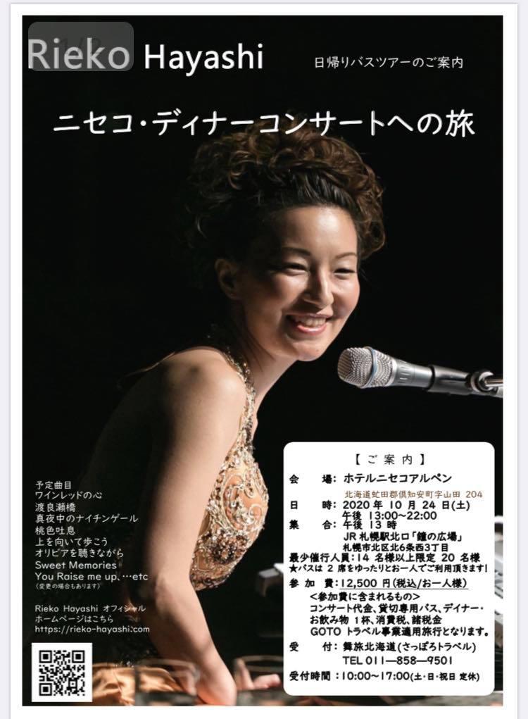 10/24 Rieko Hayashi ニセコ応援!コンサートバスツアー
