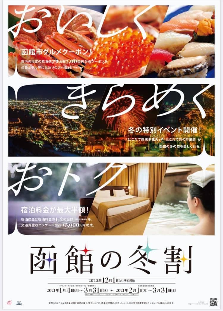 【函館の冬割】大好評!お得に函館旅しちゃおう! 2/1~3/31期間中のご利用
