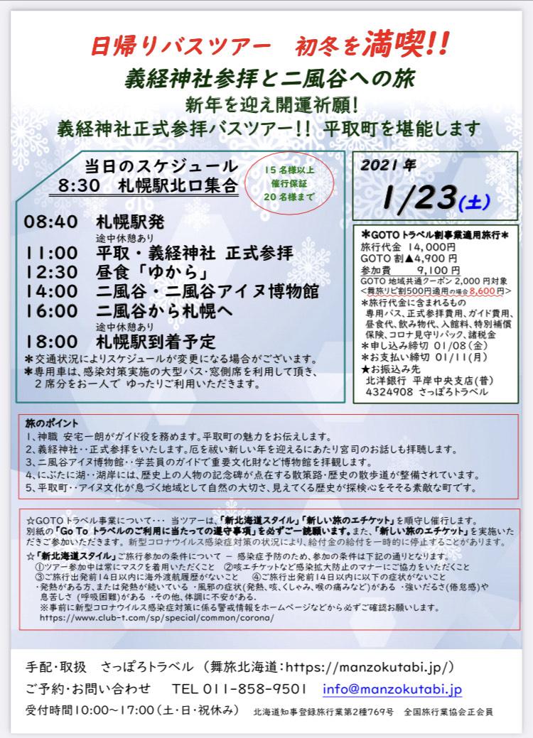 2021年1月23日(土)冬を満喫!!  義経神社参拝と二風谷への旅  新年を迎え開運祈願!