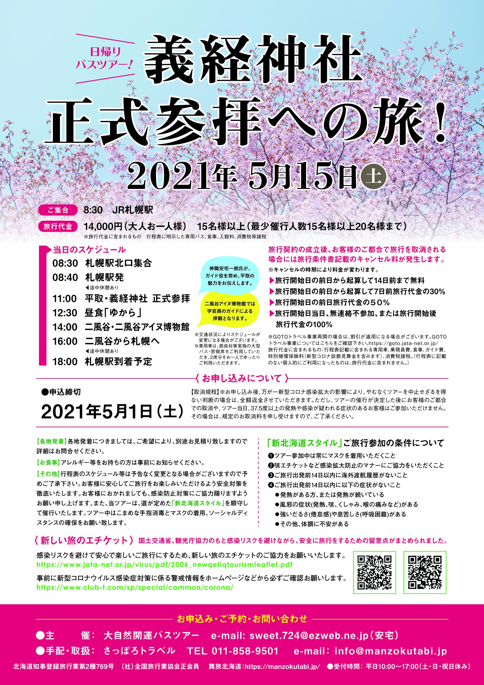 【催行中止となりました】5/15 大自然開運バスツアー主催  義経神社正式参拝への旅