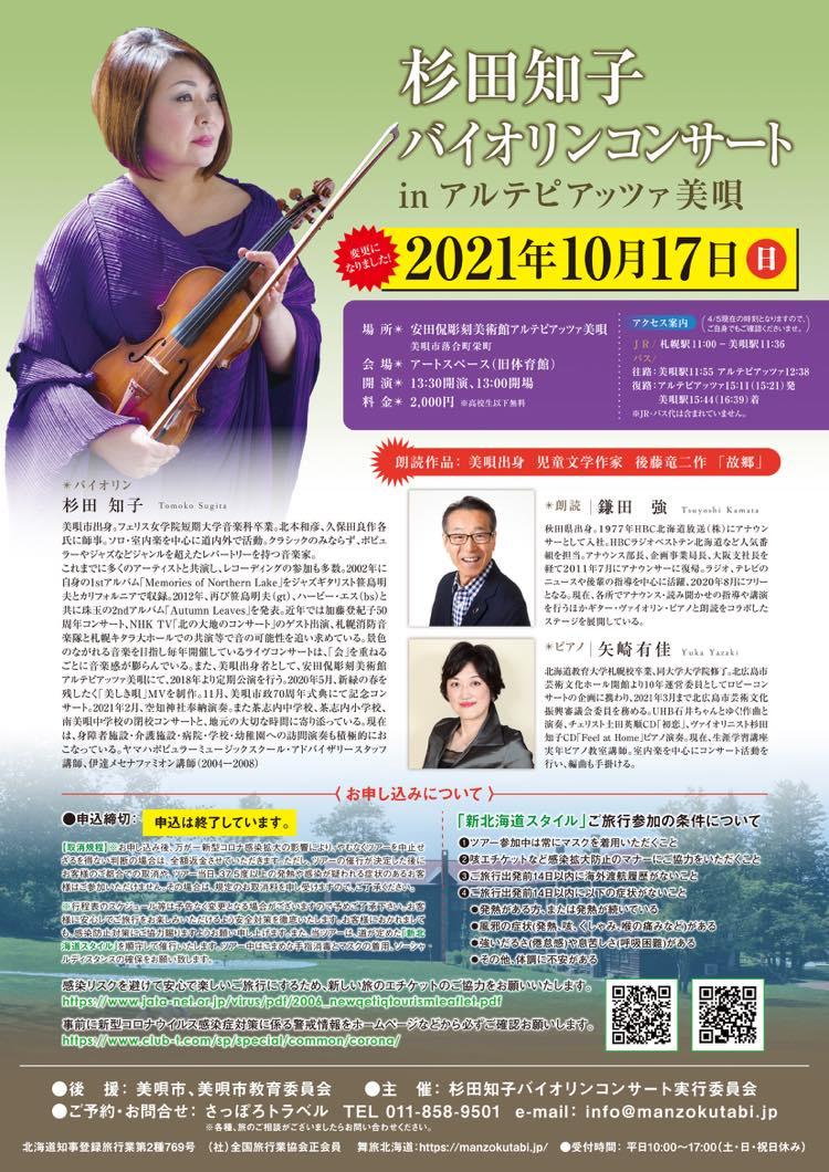 【延期のお知らせ】10/17(日)へ 杉田知子バイオリンコンサートinアルテピアッツア美唄